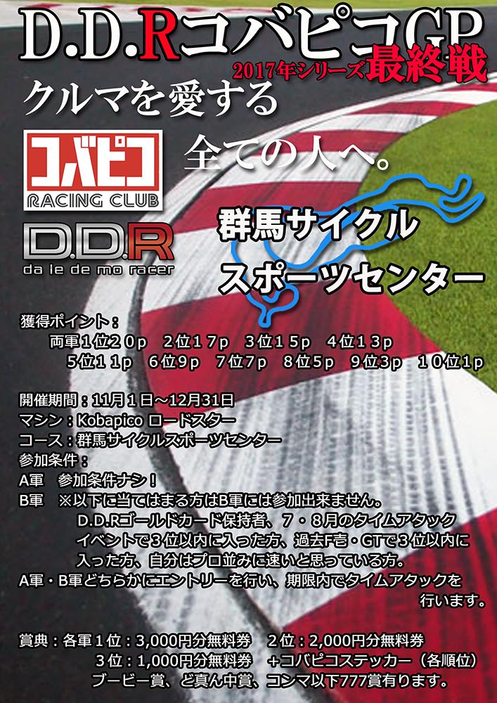 DDR|リアルを追求した秋葉原のレーシングシミュレータープロショップ