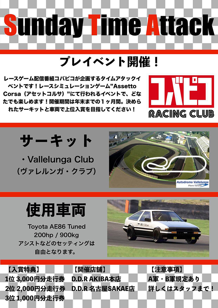 DDR リアルを追求した秋葉原のレーシングシミュレータープロショップ