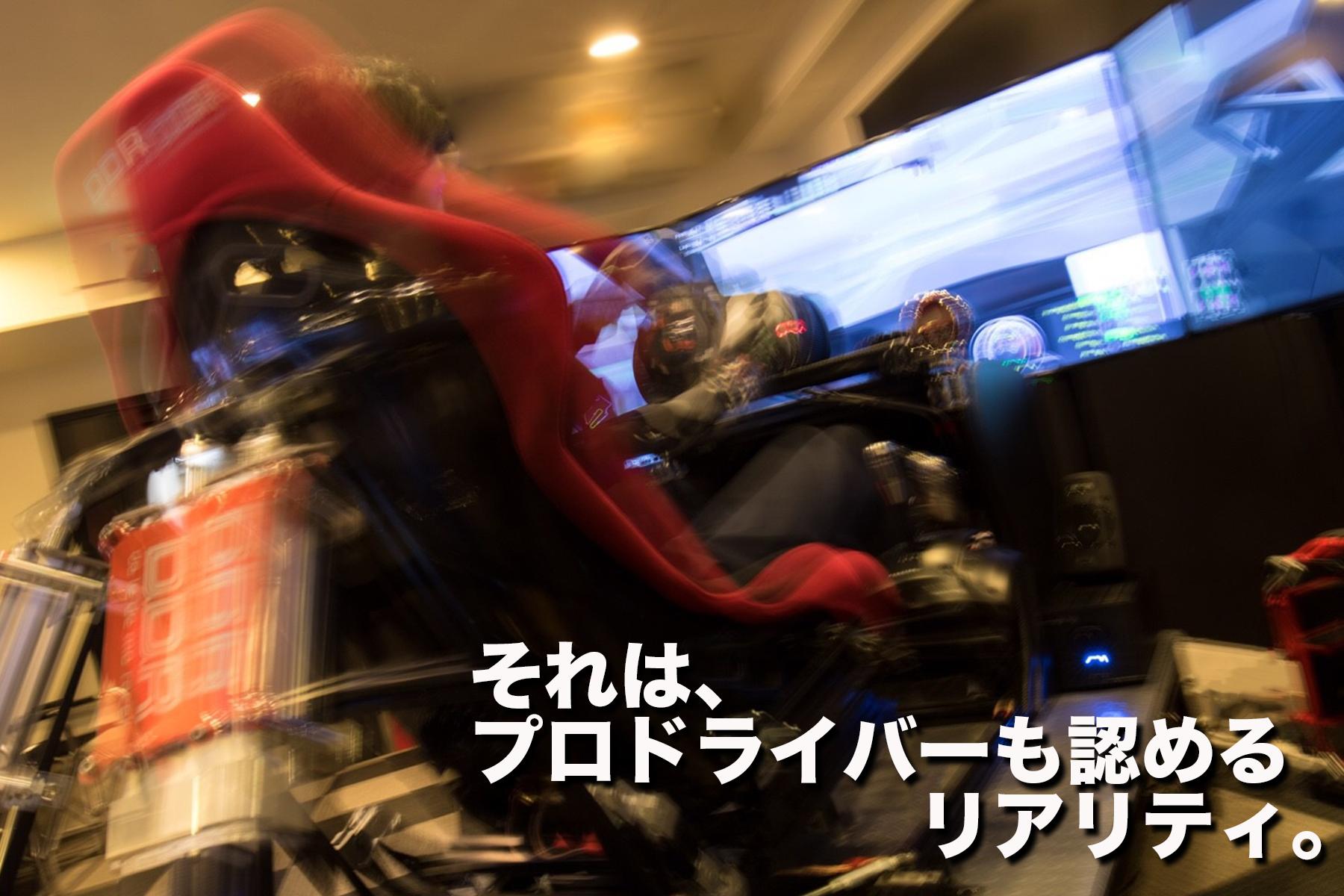 レーシングシミュレータープロショップD.D.R.