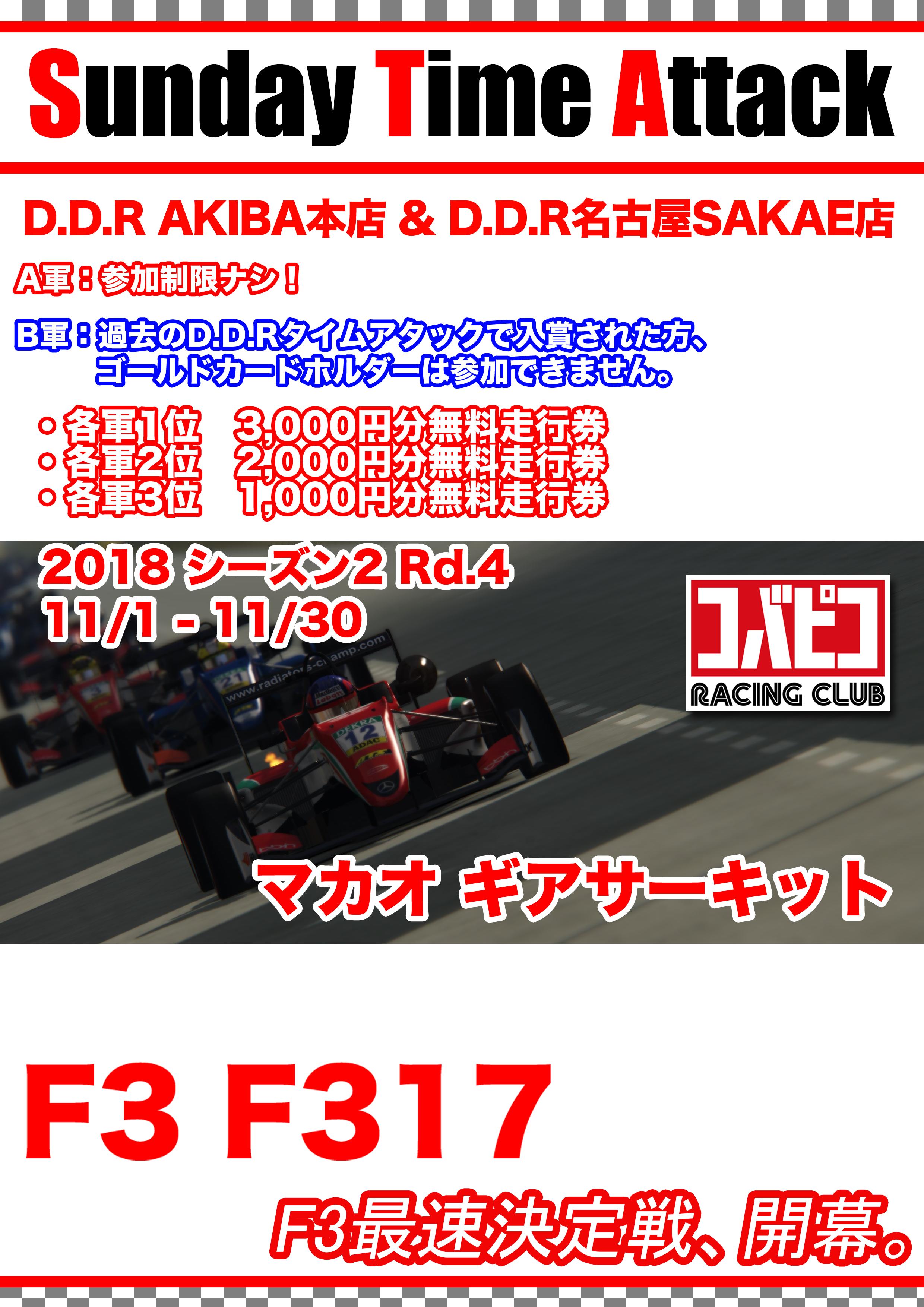 STA2_Rd4