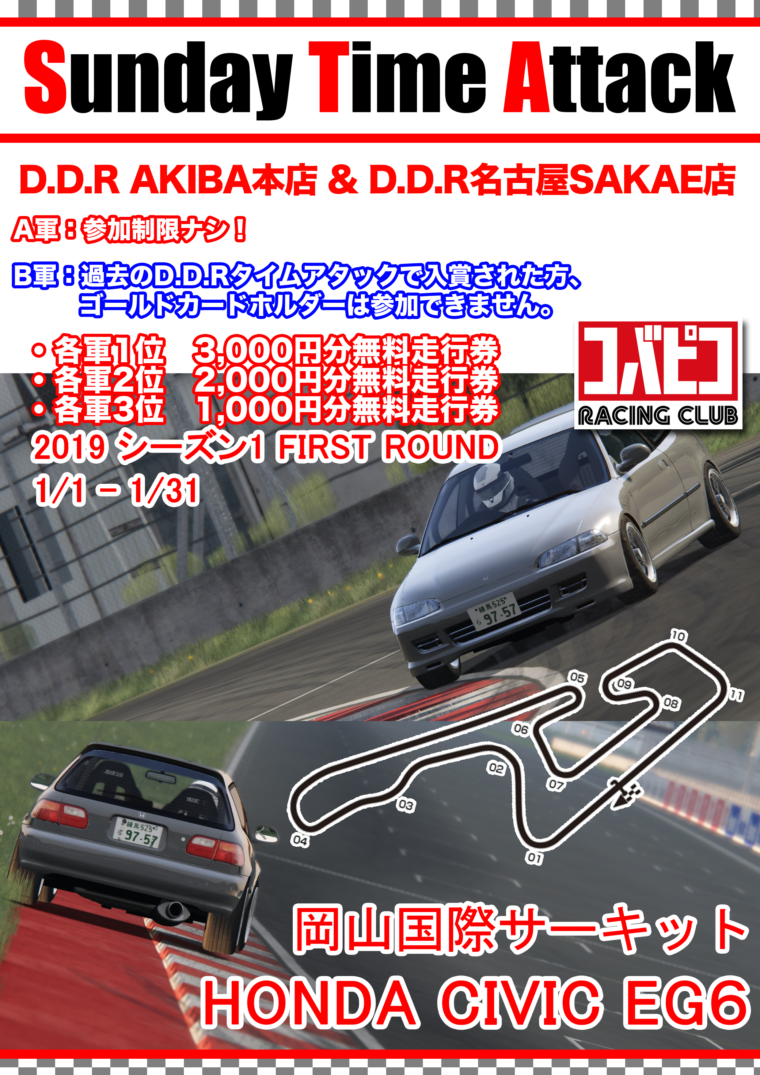 sunday time attack