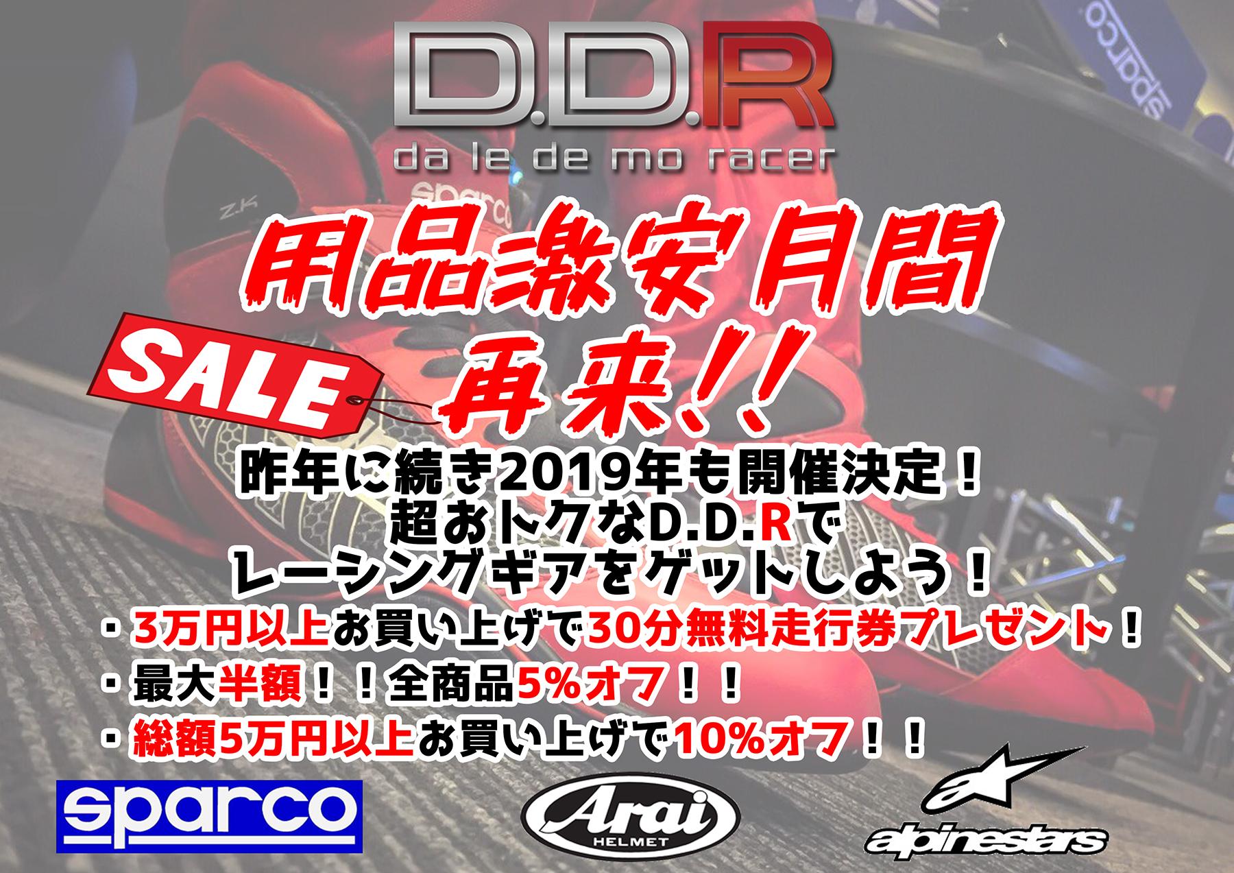 DDR 用品販売セール