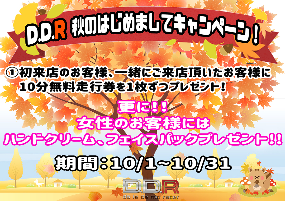 DDR イベント キャンペーン