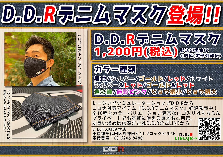 DDR デニムマスク
